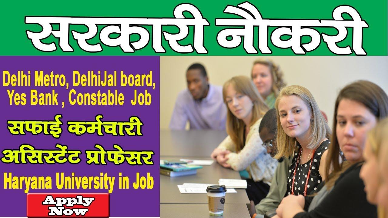 सरकारी नौकरी समाचार   Govt Jobs Vacancy News   Job Alert   Sarkari Naukri   Latest Govt Jobs 2019.