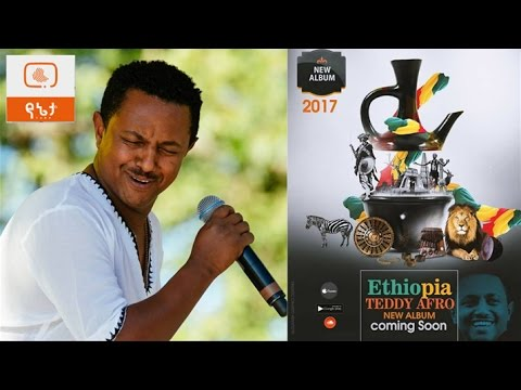"Ethiopia: በኢትዮጵያ ታሪክ ውስጥ በአልበም ሪከርድ የሰበረው የቴዲ አፍሮ ""ኢትዮጵያ""የተሰኘው አልበም ለፋሲካ ገበያ ላይ ይውላል፡፡"