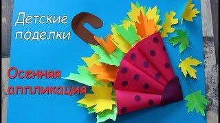 Зонтик.Поделки из бумаги. Аппликация из цветной бумаги для детей. Осенние поделки.Crafts with paper.
