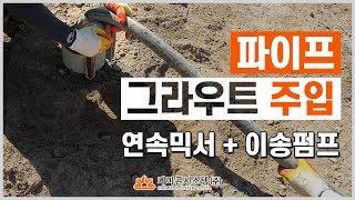 파이프 그라우트 주입 영상 - 연속믹서 + 이송펌프