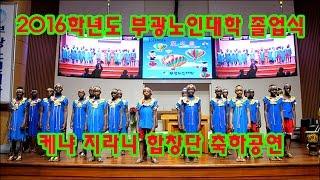 Gambar cover 케냐 지라니 합창단 축하공연