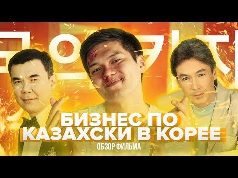Ali | Обзор фильма Бизнес по-казахски в Корее | Франшиза длиною в жизнь