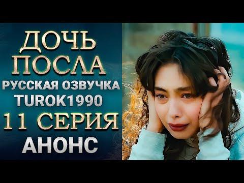 Дочь посла 11 серия - 1 анонс смотреть онлайн Turok1990