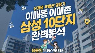 [네듄의부동산모험기] 분당 이매동 이매촌 삼성10단지 …