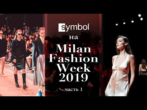 Symbol на Milan Fashion Week 2019. Часть 1