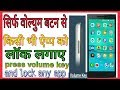 kisi bhi app ko lock kare bina password ke sirf apne mobile ke volume kye se /secret app lock hindi