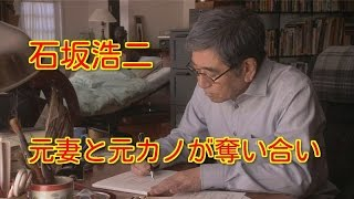 倉本聰が本気出しすぎてヤバイ 「やすらぎの郷」第1週。、石坂浩二をリ...