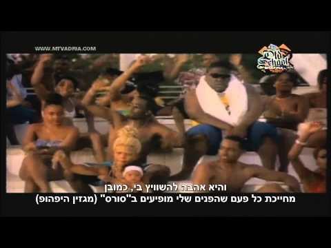 The Notorious B.I.G - Juicy • HebSub מתורגם HD
