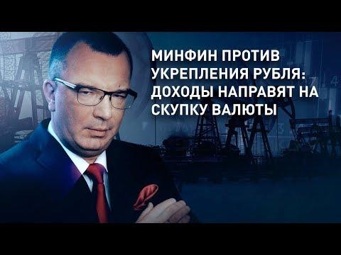 Минфин против укрепления рубля: доходы направят на скупку валюты