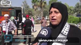 مصر العربية | فتح معبر رفح لسفر 500 حاج حصلوا على مكرمة سعودية