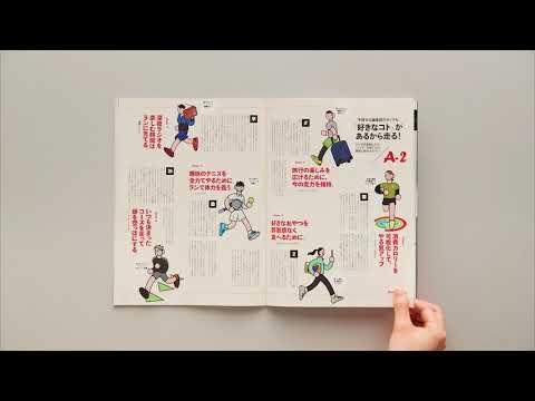 『ターザン』798号「体脂肪燃焼ランQ&A」立ち読み動画
