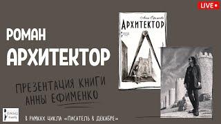 Роман «Архитектор». Презентация книги Анны Ефименко