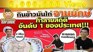 EP11 ปี1 กินข้าวมันไก่ทำลายสถิติอันดับ 1 ประเทศไทย | TIPCO - ศรีเหลืองโภชนา | PEACH EAT LAEK