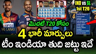 Four Key Changes In Team India Playing XI For Sri Lanka 1st T20|SL vs IND 1st T20 |Filmy Poster