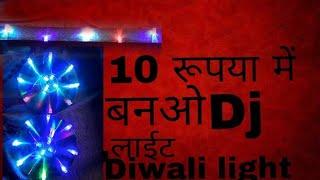 #10 रूपया  में बनाए  DJ light  and diwali light (how to make DJ light)