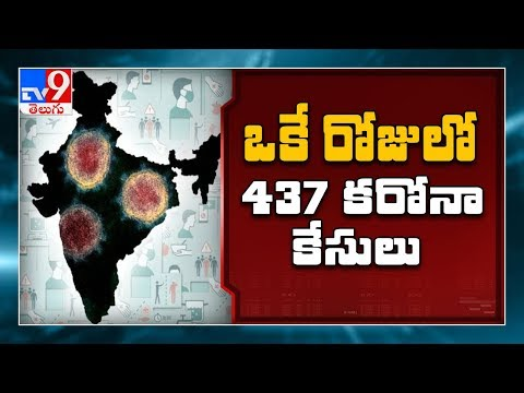 Coronavirus Outbreak : India Cases Jump By 437 In 24 Hours - TV9