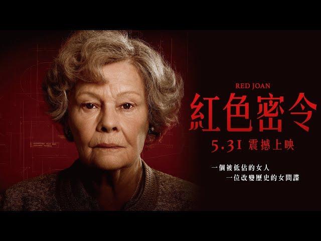 5月31日【紅色密令】Red Joan 正式預告│金獎得主茱蒂丹契,演繹史上最資深女間諜的愛恨情仇!