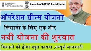 Operation Green scheme in hindi,ऑपरेशन ग्रीन्स योजना क्या हैं ? MIEWS portal