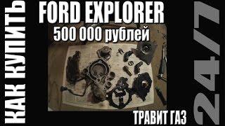 Ford Explorer 4 за 500 000 р. Травит газ. Серия 5