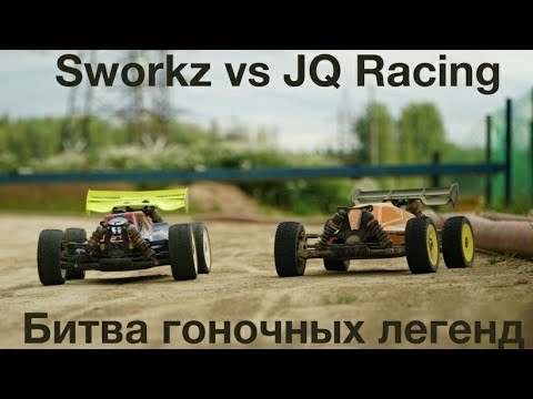 Sworkz Vs JQ Racing. Тестируем и жестко катаем спортивные багги.