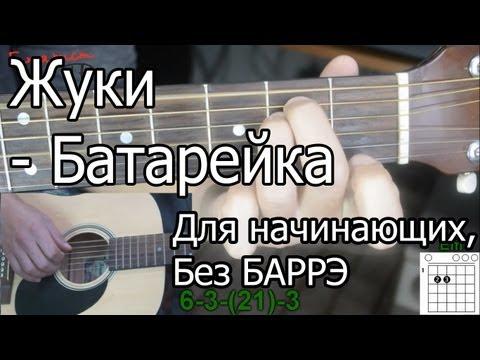 Жуки - Батарейка (Видео урок) как играть. Без Баррэ, для начинающих