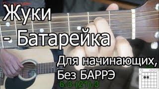 Жуки - Батарейка (Видео урок) как играть. Без Баррэ, для начинающих(Пройди бесплатный курс для новичка