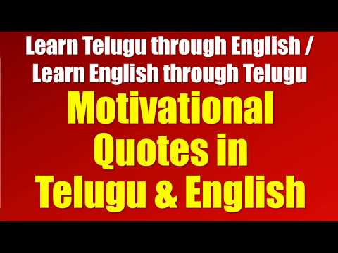 0116 - AL - Motivational Quotes in Telugu & English - Learn