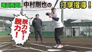 【贅沢】中村剛也選手に「超脱力打法」を直伝してもらいました。ライパチが幸せの絶頂に…。