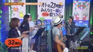 160801 魁!ミュージック [ナオト・インティライミ×Goosehouse - 27時間...