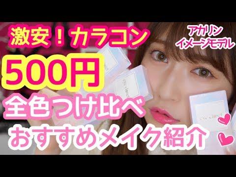 激安ナチュラルに盛れる500円カラコン♡全色着けてみた♡