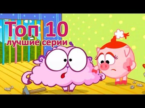 Мультфильм Смешарики смотреть онлайн бесплатно все серии
