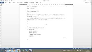 wordの基本的な文書作成のやり方 thumbnail