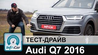 Audi Q7 2016 - тест-драйв InfoCar.ua(Подробный тест Ауди Q7 2016 3.0 TDI от команды InfoCar.ua. Мы долго ждали на тест новый флагман от Ауди, пока тестировал..., 2015-12-28T19:41:22.000Z)