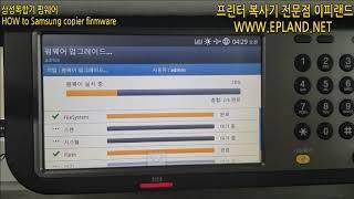 삼성복합기 HP 복사기 펌웨어 하는 방법 USB버전