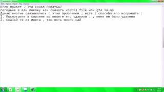 Как скачать vorbis.vile для GTA SA-MP