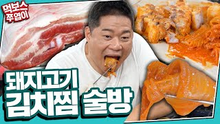 [Drinking Mukbang] Hyun JooYup's Style a Big Pot of Pork Belly Kimchi Soup (Perfect With Rice Wine!)