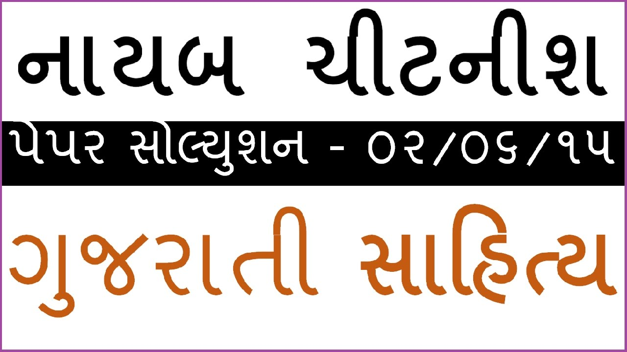 english grammar pdf in gujarati free download