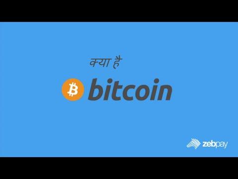 despre bitcoin în hindi