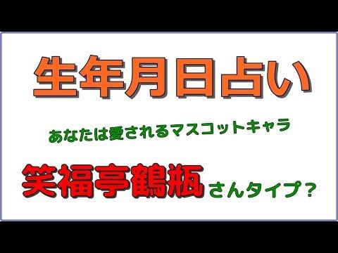 #6【愛されるマスコットキャラの笑福亭鶴瓶さんタイプ】 飲み会で盛り上がる生年月日占いの紹介