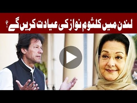 Imran Khan leaves for London on five-day visit - Headlines 10:00 AM - 9 Sep 2017