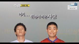 [RUNNINGMAN BEGINS] [EP 2-2]   Gary got supernatural power!?! ✦‿✦ (ENG SUB)
