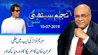 Mystery Surrounds PM Imran Khan Visit To America | Najam Sethi Show | 10 July 2019