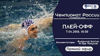 Водное поло. Чемпионат России НВА. Плей-офф (прямой эфир)