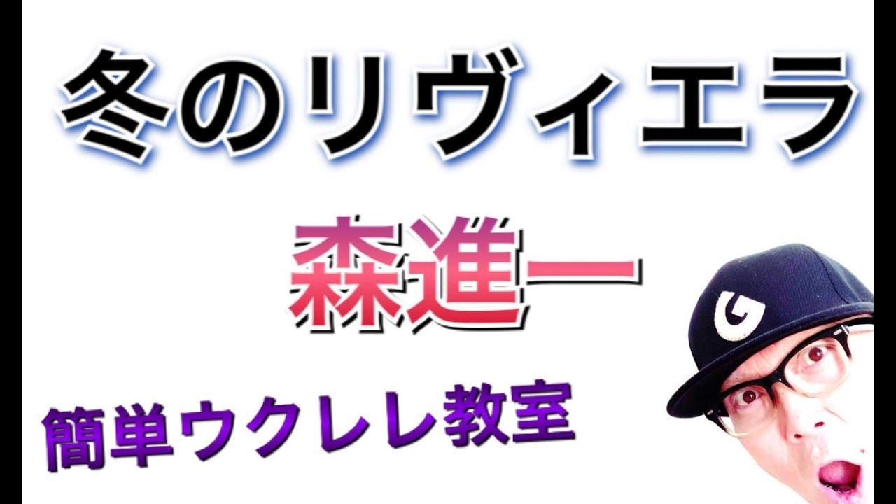 冬のリヴィエラ / 森進一【ウクレレ 超かんたん版 コード&レッスン付】GAZZLELE