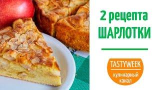 2 рецепта ШАРЛОТКИ: классическая и оригинальная (Classic Apple Pie)(Классическая шарлотка и усовершенствованный рецепт от Tastyweek! Как приготовить простой и вкусный десерт..., 2015-09-12T11:00:01.000Z)