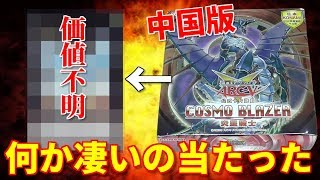【遊戯王】中国版の珍しいBOXから何かヤバそうなカードが出てきたんだが!!!!!