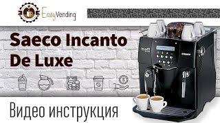 Кофемашина Saeco Incanto De Luxe - Обзор