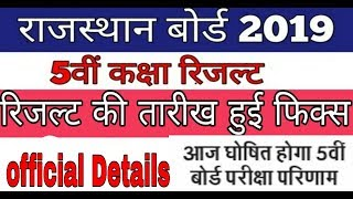 Rajasthan board 5th class result 2019/5th class result 2019/5th class result 2019 kb aayega