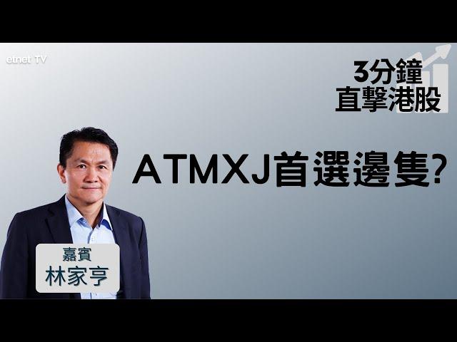 科技股顯著反彈!ATMXJ首選邊隻?