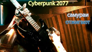 Cyberpunk 2077. Выступление Джонни Сильверхенда. Звуки музыки. Самураи снова в деле  Киберпанк 2077.